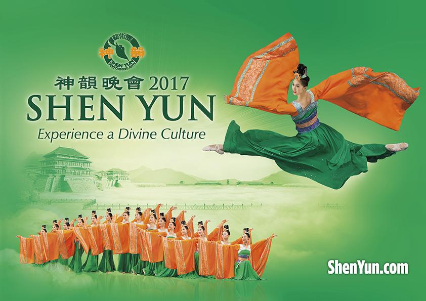 Shen Yun 2017 World Tour